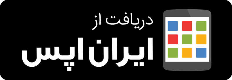 [عکس: IranApps-Badge-Black.png]